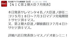 N_idol_club___twitter