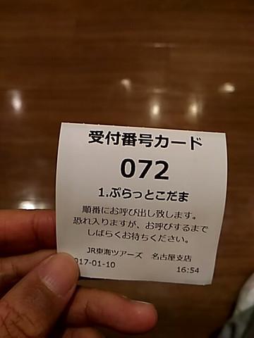 20170110_075939