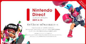 Nintendo_direct_2017413