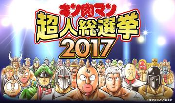 Top_image2017