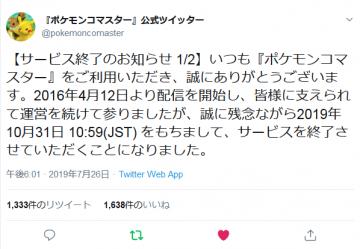 Screenshot_20190728-twitter-1-22016412