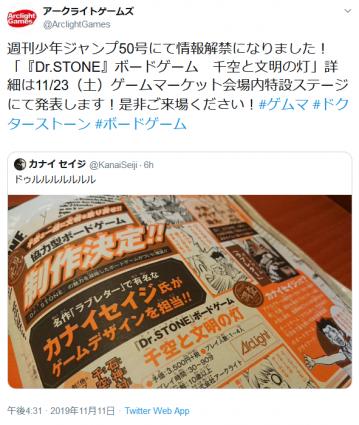 Screenshot_20191111-twitter-50dr-stone-1