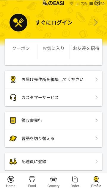 Screenshot_20191128203916
