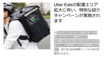 Screenshot_20200320-4-1-uber-eats-lockan