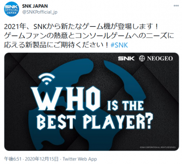 Screenshot_20201216-snk-japantwitter