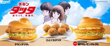Screenshot_20210131-mcdonalds-japan