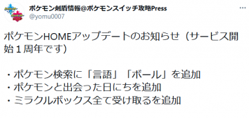 Screenshot_20210213-presstwitter