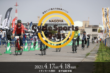 Screenshot_20210417-nagoya-cycle-sports-