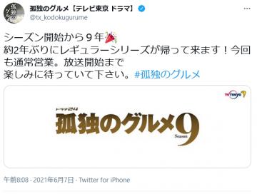 Screenshot_20210607-on-twitter